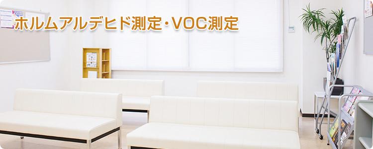 ホルムアルデヒド測定・VOC測定
